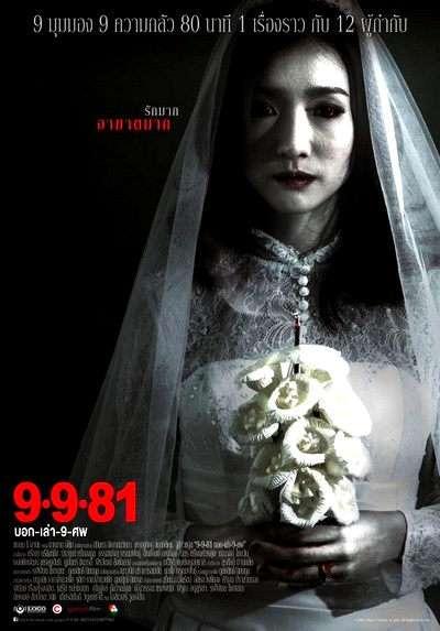 9-9-18 movie thailand